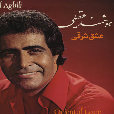 Houshmand Aghili - Eshghe Sharghi (Oriental Love) - Vinyl LP