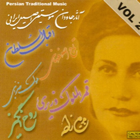 Asar Javdan Moosighi Irani (Persian Traditional Music) Vol 2