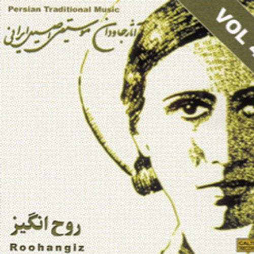 Asar Javdan Moosighi Irani (Persian Traditional Music) Vol 4