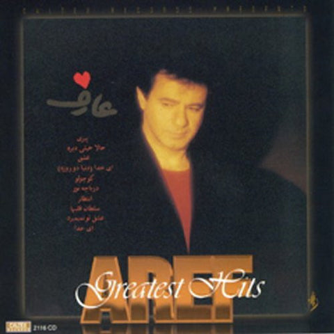 Aref Greatest Hits