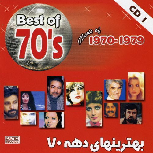 Best of Iranian 70's Music (1970 - 1979) Vol. 1