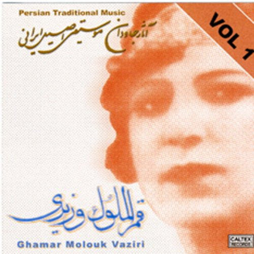 Asar Javdan Moosighi Irani (Persian Traditional Music) Vol 1
