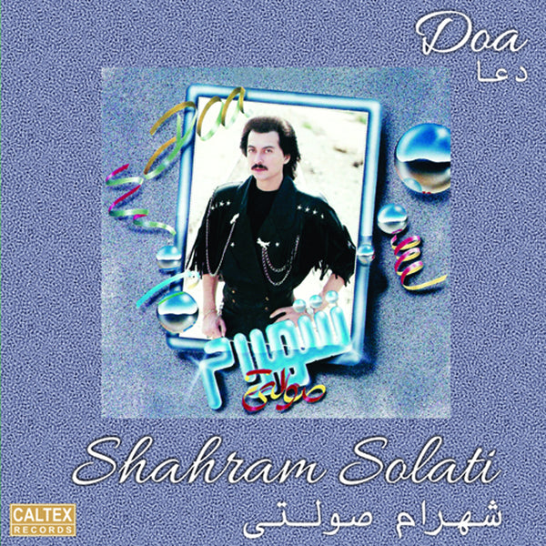 Best of Shahram Solati - Doa - Vinyl LP