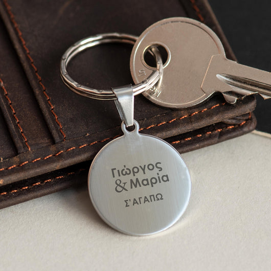 Round stainless steel keyring (Engraved)-GOTShirts - Personalized Gifts