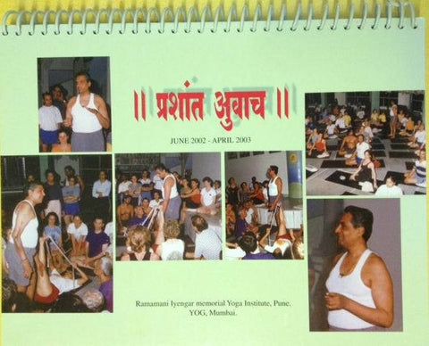 Prashant Iyengar - Tuesdays with Prashant