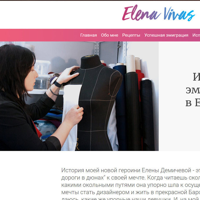 The life story of Lemiché´s founder, fashion designer Elena Demicheva, has been featured in ElenaVivas blog!
