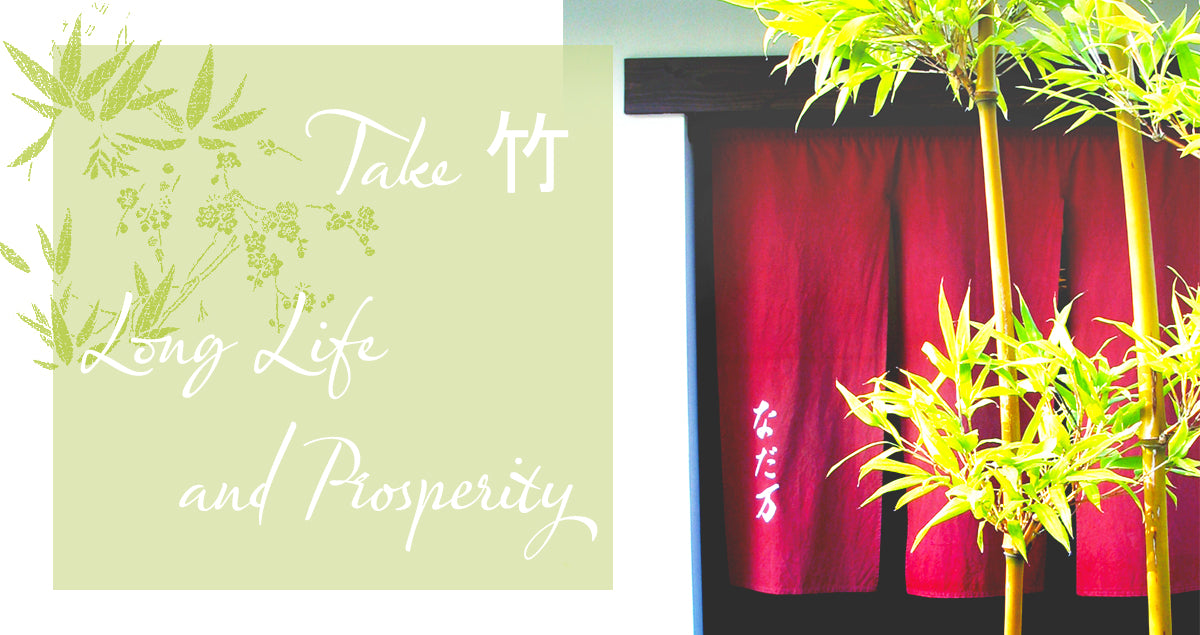 Take 竹 (Bamboo) - Long Life and Prosperity
