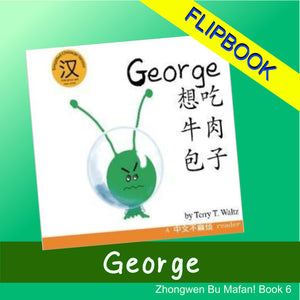 George Flipbook (Simplified Chinese)