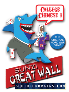 Sunzi: Great Wall (Integrated College Chinese) (YouPrint)