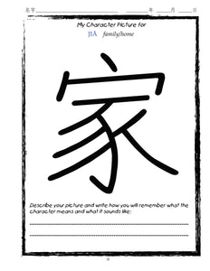Harry Houzi's Hanzi: YouPrint™