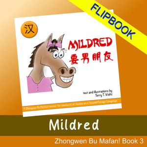Mildred Flipbook (Simplified Chinese)