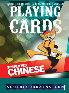 YOU PRINT: Playing Cards: Chinese