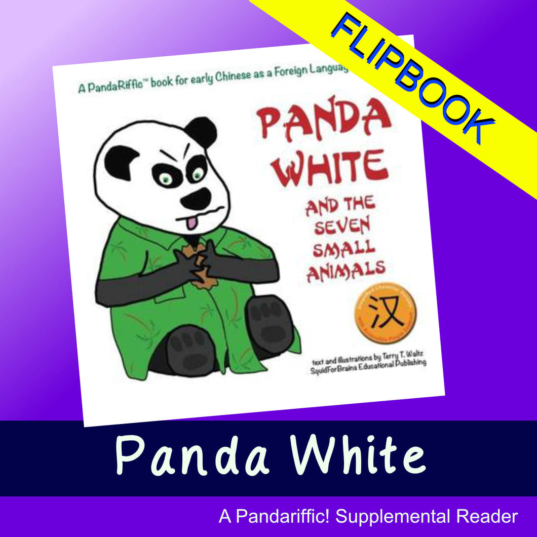 Panda White Flipbook (Simplified Chinese)