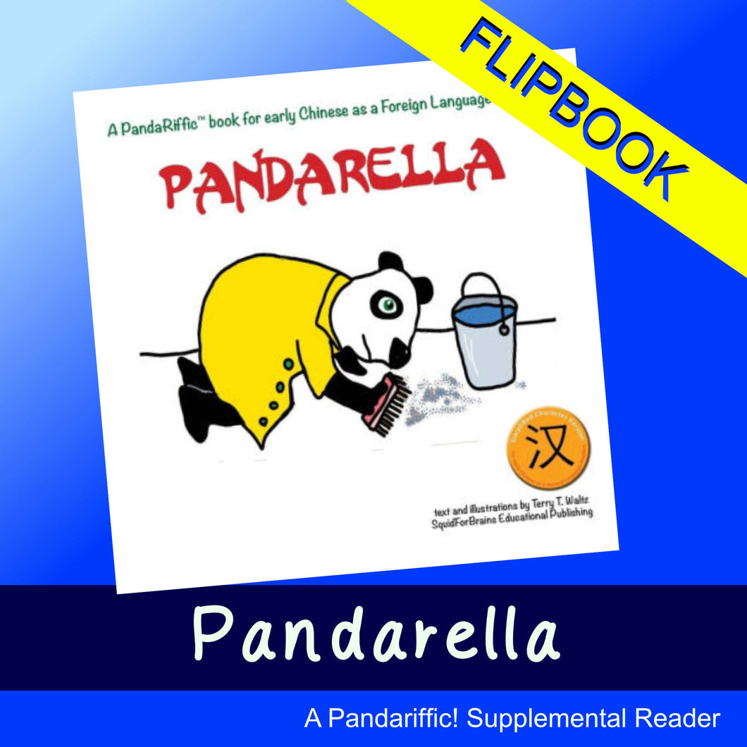 Pandarella Flipbook (Simplified Chinese)