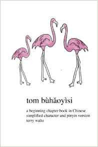 Tom Buhaoyisi!