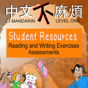 Zhongwen Bu Mafan! Level 1 E-Workbook