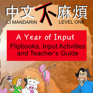 Zhongwen Bu Mafan! Level 1 A Year of Input (Activities, Flipbooks + Teacher's Guide)
