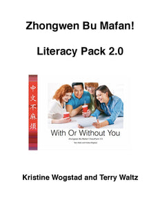 "ZWBMF Literacy Pack (""LitPack"") 2.0"