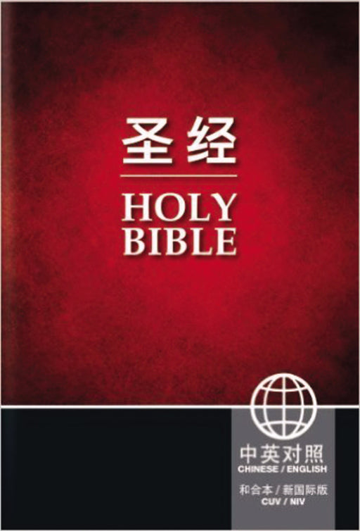 CUV/NIV Chinese & English Bilingual Bible-Black & Red Softcover