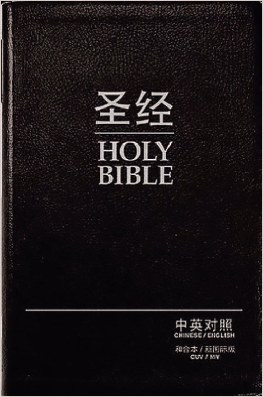CUV/NIV Chinese & English Bilingual Bible-Black Bonded Leather