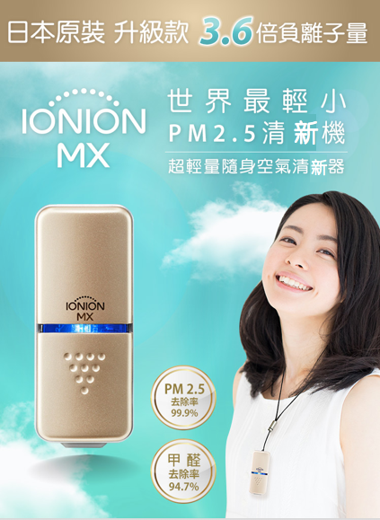tak-hing-mart-ionion-sakura-ultra-lightweight-portable-air-purifier
