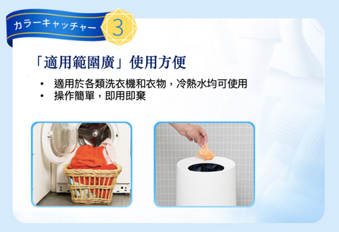 tak-hing-mart-japan-world-life-laundry-anti-stain-color-paper