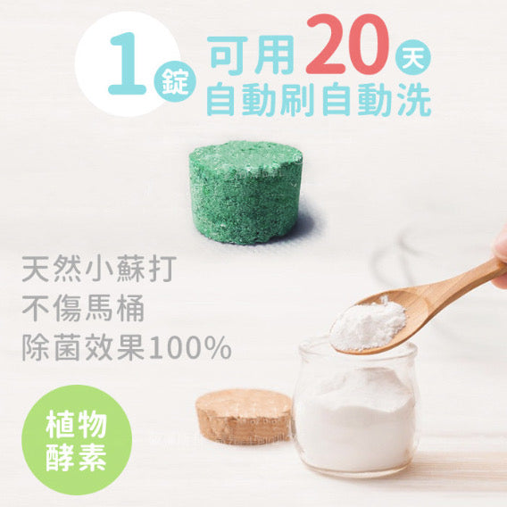 tak-hing-mart-taiwan-natural-baking-soda-cleansing-tablets