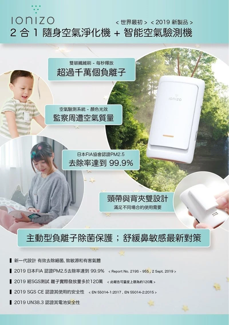 tak-hing-mart-japan-ionizo-intelligent-air-detection-air-purifier
