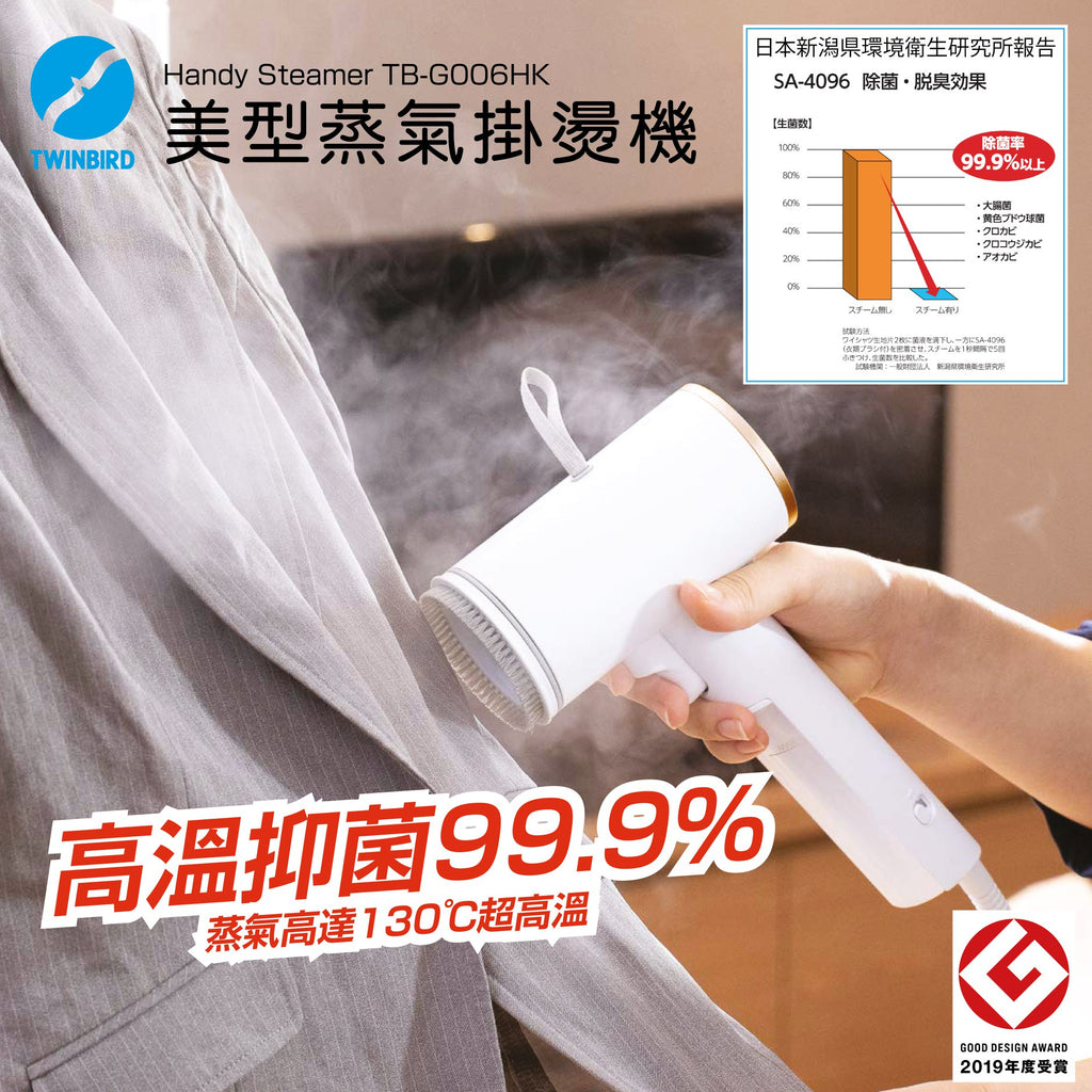 twinbird-japan-steam-ironing-machine-high-temperature-bacteriostatic
