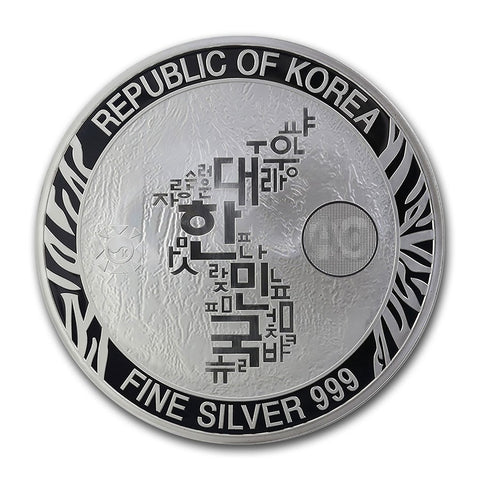 2019 Korea 10 Ounce Korean Tiger Silver Medal
