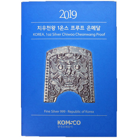 2019 Korea 1 Ounce Chiwoo Cheonwang .999 Silver Proof Medal