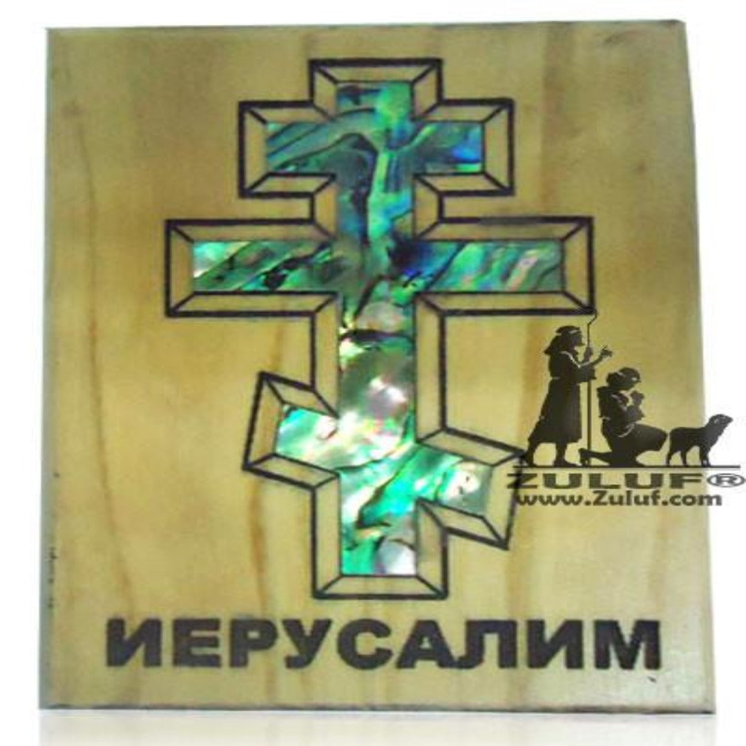 Mother of Pearl Inlaid Cross Orthodox Olive Wood Magnet - Zuluf Store - MAG052 - Zuluf
