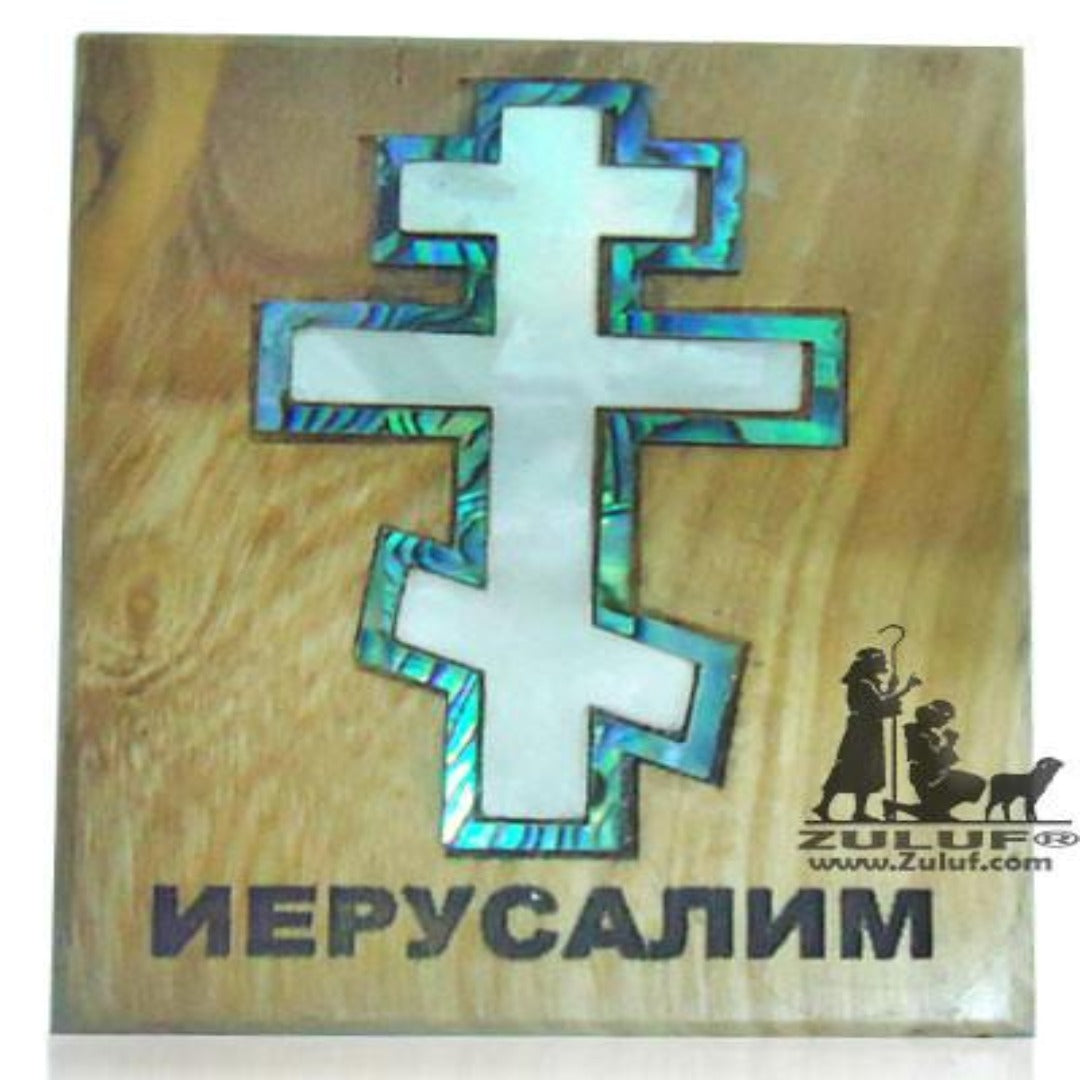 Mother of Pearl Inlaid Russian Cross Souvenir Olive Wood Magnet - Zuluf Store - MAG053 - Zuluf