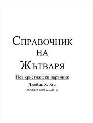 Bulgarian New Christian Manual (PDF Version)