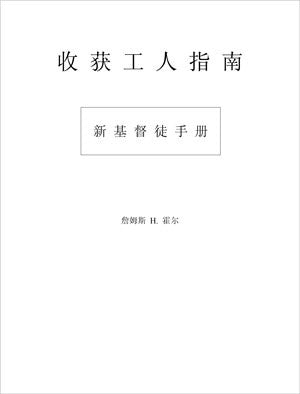 Chinese New Christian Manual (PDF Version)