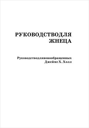 Russian New Christian Manual (PDF Version)