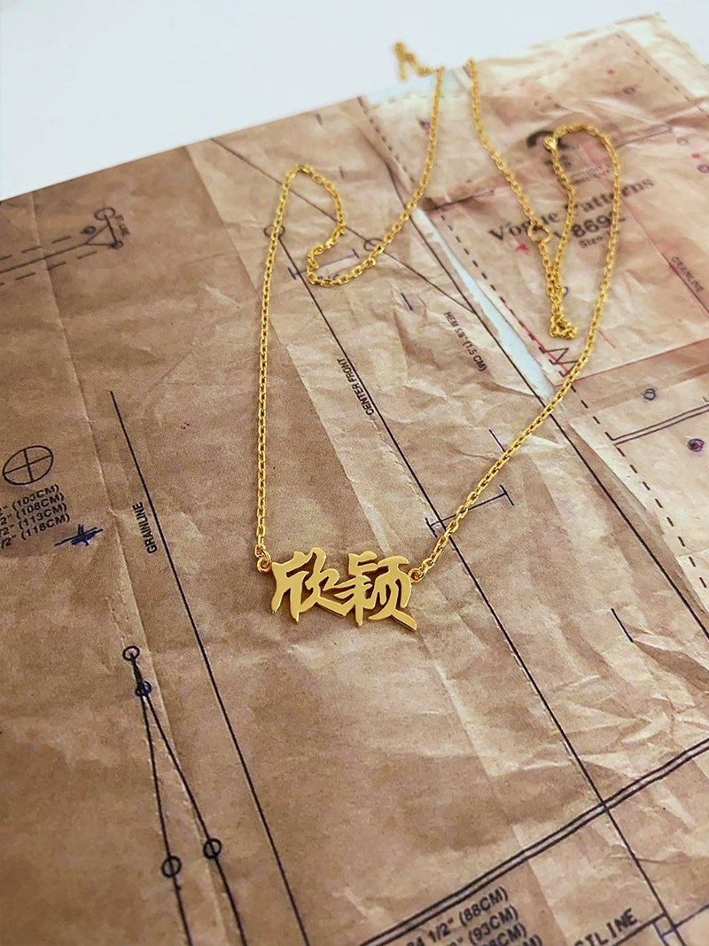 HanZi Necklace