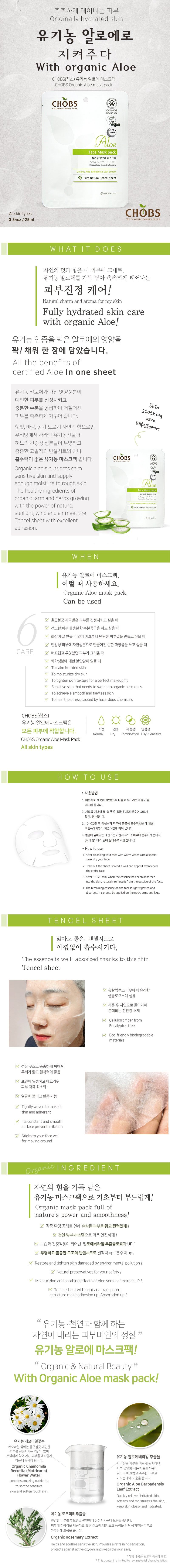 CHOBS Aloe Mask Pack description