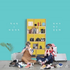 CHEON SEOKMAN & BLUE MANGTTO 1ST MINI ALBUM 'WHEN YOU WANT TO LOVE'