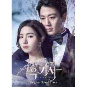 THE BLACK KNIGHT 'KBS 2TV DRAMA' OST CD