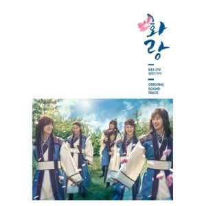 KBS DRAMA HWARANG: THE POET WARRIOR YOUTH O.S.T