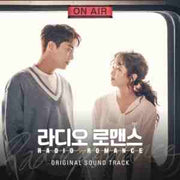 RADIO ROMANCE 'KBS2TV DRAMA' OST CD (YOON DOO JUN, KIM SO HYUN)