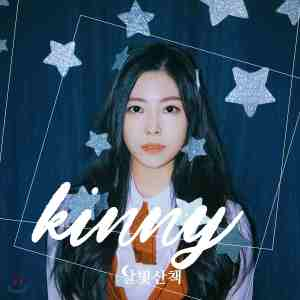 KINNY 1ST SINGLE ALBUM - 달빛산책