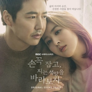 LET'S HOLD HANDS AND WATCH THE SUNSET 'MBC DRAMA OST' (NAM HYUN JU, YUN SANG HYUN)