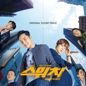 SWITCH CHANGING THE WORLD 'SBS DRAMA' OST (JANG KEUN SUK)