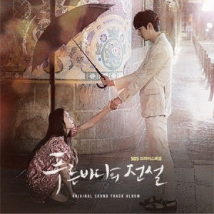 SBS DRAMA THE LEGEND OF THE BLUE SEA O.S.T