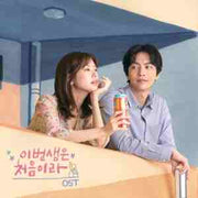 TVN DRAMA - BECAUSE THIS IS MY FIRST LIFE O.S.T CD