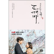 TVN DRAMA GUARDIAN (THE LONELY AND GREAT GOD) NOVEL VOL.2