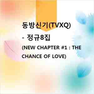 TVXQ 8TH ALBUM 'NEW CHAPTER 1 : THE CHANCE OF LOVE'