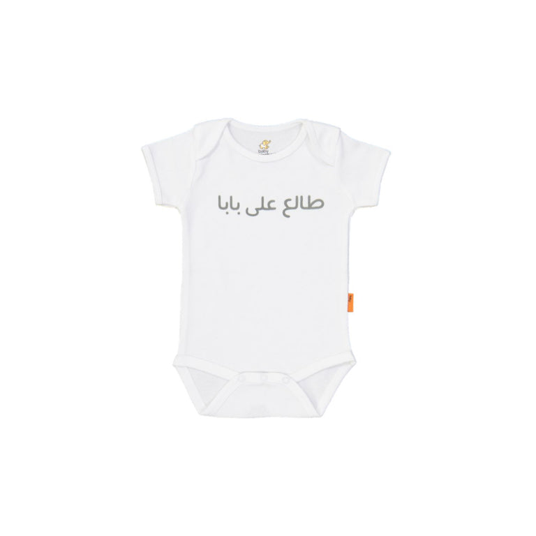 "Organic Onesie ""I'm like my Dad"""